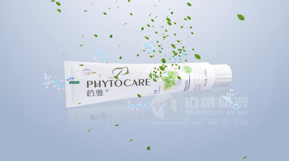 植物甙牙膏